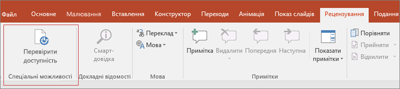 Екран графічного інтерфейсу користувача програми Word із рецензування > перевірити доступність із червоною рамкою навколо нього.