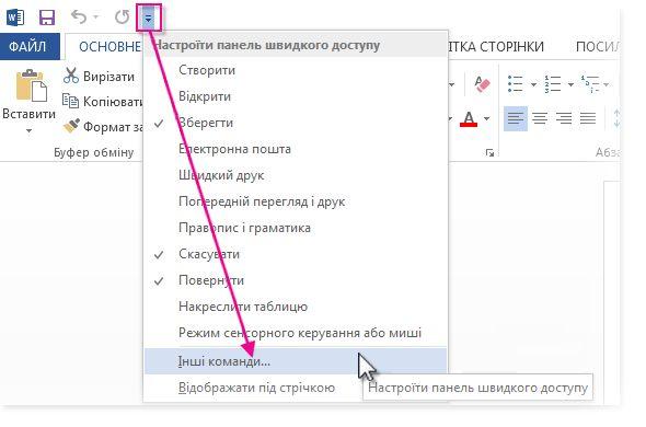 Настроювання панелі швидкого доступу за допомогою пункту меню ''Інші команди''