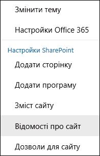 """Знімок екрана: пункт меню """"Відомості про сайт"""" у SharePoint"""