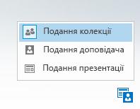 Знімок екрана із трьома варіантами макета