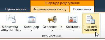 Виберіть пункт «Інші веб-частини»