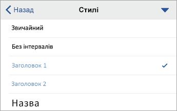 """Команда """"Стилі"""" з виділеним стилем """"Заголовок1"""""""