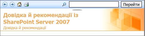 Довідка SharePoint 2007 області заголовка