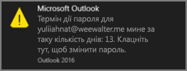 Знімок екрана: сповіщення, яке отримують користувачі, коли завершується термін дії їхніх паролів.