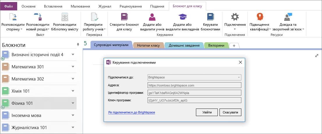 Знімок екрана: діалогове вікно підключення надбудови блокнот OneNote для класу з групової політики, що активовано.
