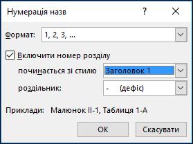 """У діалоговому вікні """"Нумерація назв"""" до підписів можна додати номери розділів."""