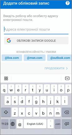 Сторінка Додавання облікового запису з параметрами додавання облікового запису Outlook.com або Gmail