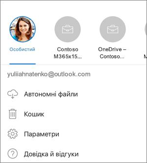 Знімок екрана: перехід між обліковими записами в програмі OneDrive для iOS