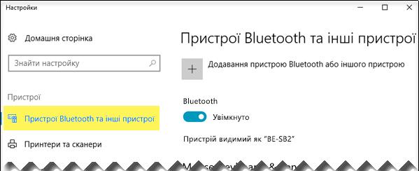 """В області ліворуч виберіть параметр """"Пристрої Bluetooth та інші пристрої"""""""
