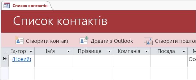 """Форма """"Список контактів"""" у шаблоні бази даних Access """"Контакти"""""""