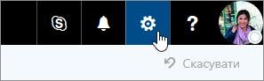 Знімок екрана: кнопка «Параметри» на панелі переходів.