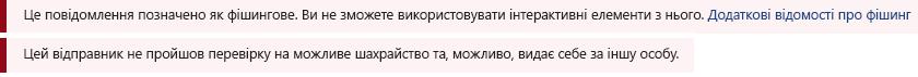 Знімок екрана панелі червоний безпеки у повідомленні Outlook.