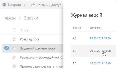 Знімок екрана: служби OneDrive для бізнесу файлів, які відображаються в області відомостей, журнал версій