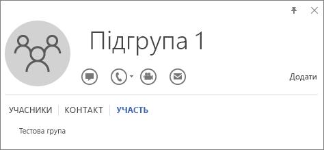 """Знімок екрана: вкладка """"Участь"""" на картці контакту Outlook для групи під назвою """"Підгрупа 1"""", де видно, що """"Підгрупа 1"""" є учасником групи """"Тестова група""""."""