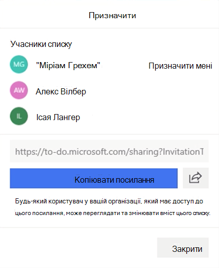 """Знімок екрана: відкриття меню """"призначити"""", а також параметр призначення учасникам списку """"Міріам Грехем"""", Alex Wilber і Ісая Langer та можливість копіювати та ділитися посиланням на список."""