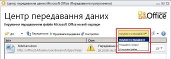 Центрі передавання даних із файлами, які очікують на передавання