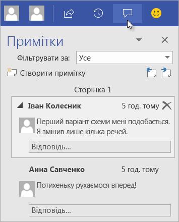 """Примітки в області """"Примітки"""""""