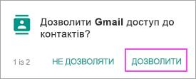 Дозвіл на доступ до контактів