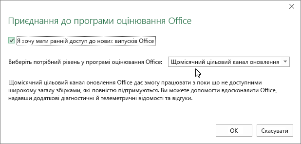"""Діалогове вікно """"Приєднання до програми оцінювання Office"""" із варіантом """"Щомісячний цільовий канал оновлення"""""""