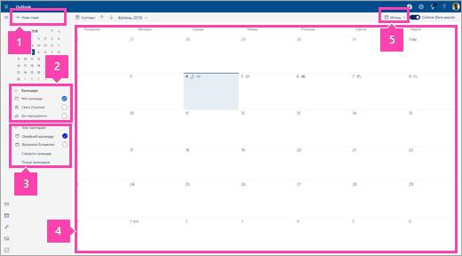"""Знімок екрана: інтерфейс """"Календар"""""""