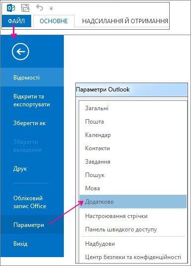 Файл > Параметри > Додатково.