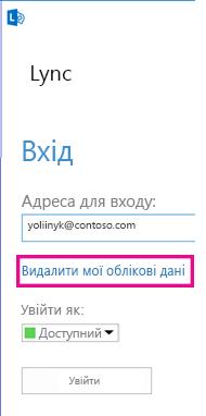 """Вхід у програму Lync із виділеним посиланням """"Видаляти мої реєстраційні дані"""""""