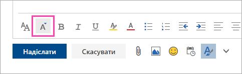 Знімок екрана: кнопка розмір шрифту