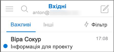 Вигляд Outlook на iPhone.