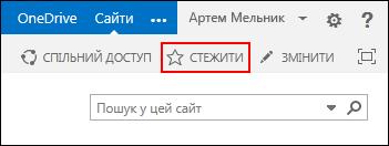 """Підпишіться на сайт SharePoint Online і додайте посилання на свою сторінку """"Сайти"""" в службі Office 365."""