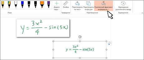 Написана від руки формула та її оброблений варіант із форматованим текстом і числами