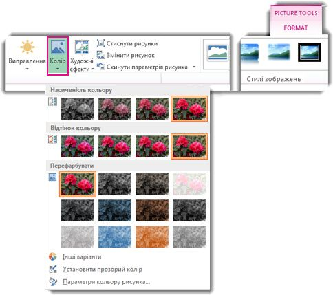 меню кнопки ''колір'' на вкладці ''формат'' у розділі ''знаряддя для зображення''