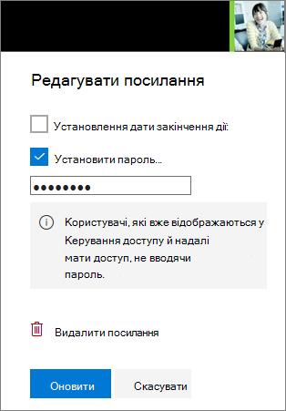Знімок екрана: посилання для редагування параметрів