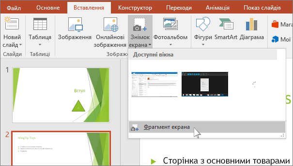 """розкривний список із пунктом """"Фрагмент екрана"""" в програмі PowerPoint"""
