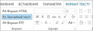"""Варіанти форматування повідомлення на вкладці """"Формат тексту"""""""
