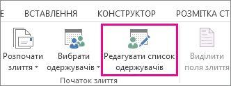 """Знімок екрана, на вкладці Розсилки у програмі Word, відображення команди """"Редагувати список одержувачів"""" як виділена."""