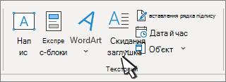 """Параметр """"Буквиця"""" на вкладці """"Вставлення"""""""