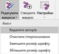 """Меню """"Редагування макросів"""" у Onetastic для програми OneNote"""