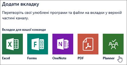 Знімок екрана: діалогове вікно додавання вкладки в Teams