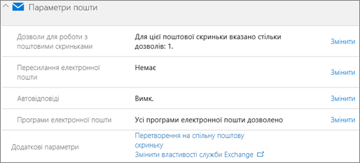 Знімок екрана: перетворення поштової скриньки користувача на спільну поштову скриньку