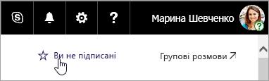 """Знімок екрана із зображенням кнопки """"Стежити"""" на сайті SharePoint."""