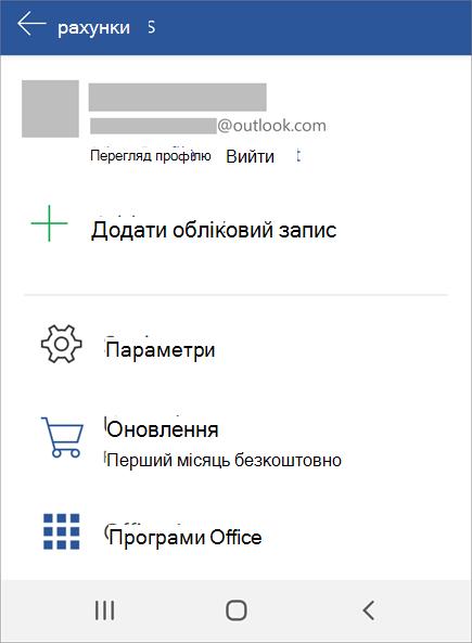 """Параметр """"Вихід з Office"""" на пристрої Android"""