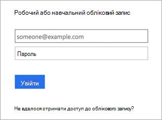 Знімок екрана мережі Yammer входу