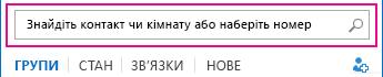 Знімок екрана з зображенням рядка пошуку