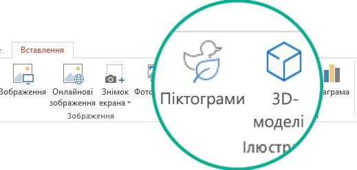 """Кнопки для піктограм і об'ємних моделей на вкладці """"Вставлення"""" панелі інструментів Office365"""