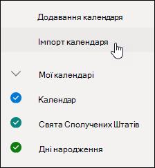 Знімок екрана імпортувати календар