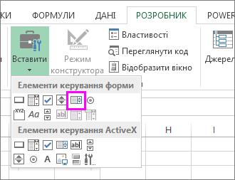 """Кнопка елемента керування форми """"Список"""""""
