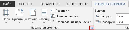 """Якщо на вкладці """"РОЗМІТКА СТОРІНКИ"""" клацнути піктограму """"Параметри сторінки"""" в нижньому правому куті, відкриється вікно """"Параметри сторінки""""."""