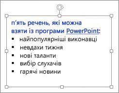 Форматування в текстовому полі програми PowerPoint
