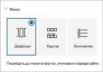 Сайти веб-частини Параметри макета