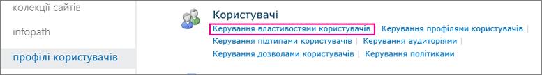 """Посилання """"Керування властивостями користувачів"""" у розділі """"Профілі користувачів"""" у Центрі адміністрування."""